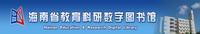 海南省教育科研数字图书馆