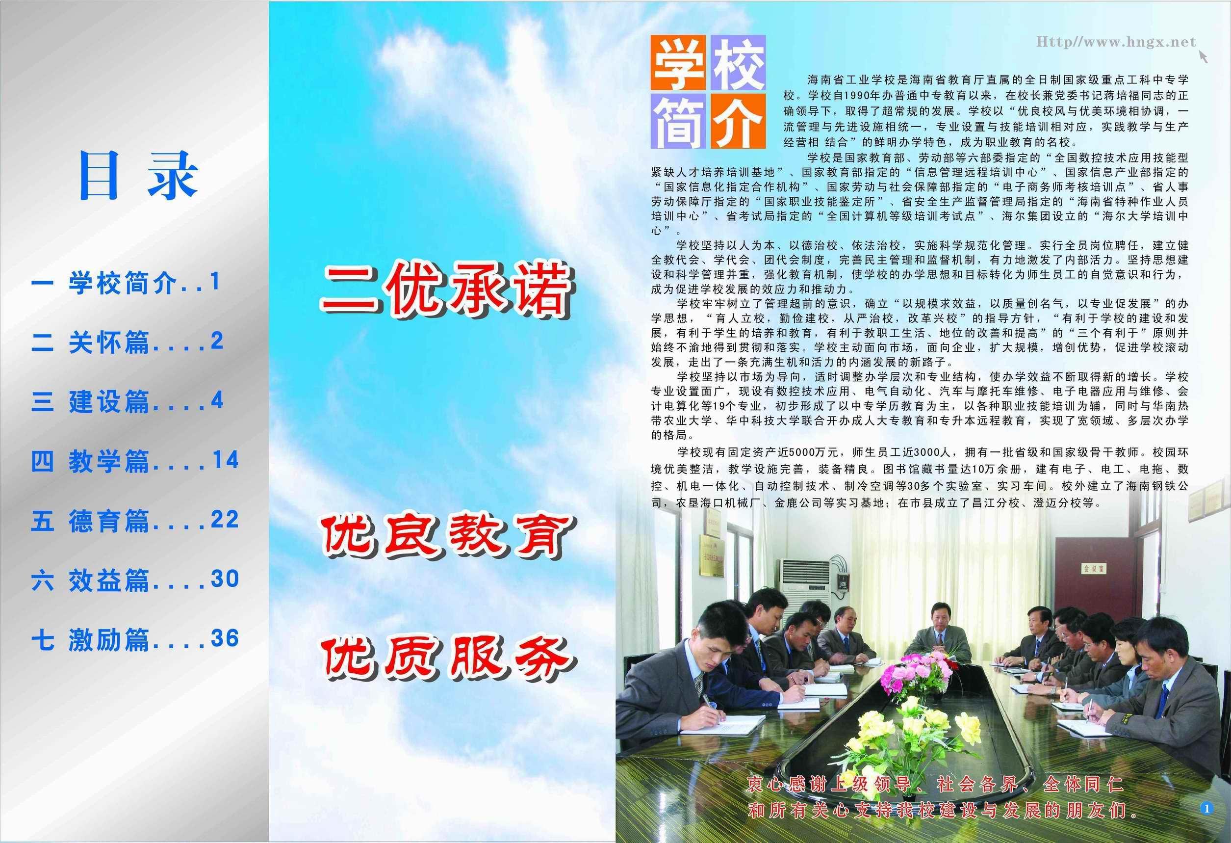 海南省卫生学校宿舍图